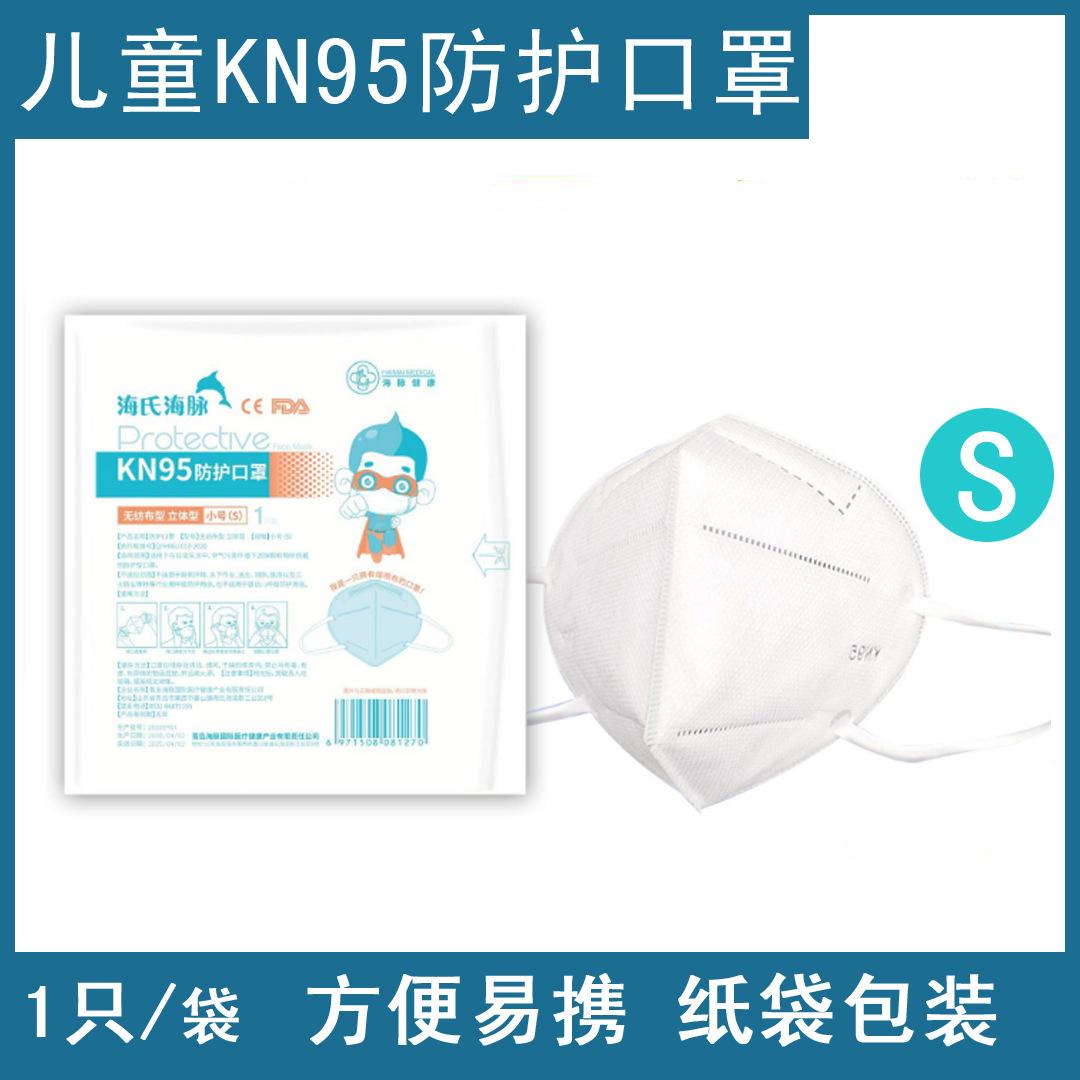 儿童口罩KN95儿童防护口罩 学生宝宝防尘防护透气工厂直发