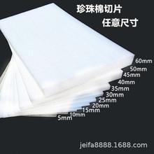 供应多种厚度5-10mm珍珠片 抗压产品珍珠绵包装盒 覆膜卷 可定制