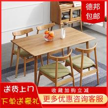 北欧实木餐桌白橡木轻奢现代简约餐厅原木家具日式小户型吃饭桌子