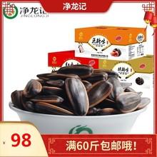 山核桃味焦糖味瓜子超大顆粒新貨限量版10斤散裝整箱廠家批發