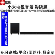 小米电视音箱影院版 无线家庭音响挂壁式5.0蓝牙长条播放器低音炮