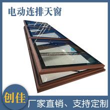 铝合金斜平屋顶面楼顶电动连排天窗定制阁楼阳光房地下采光井联排