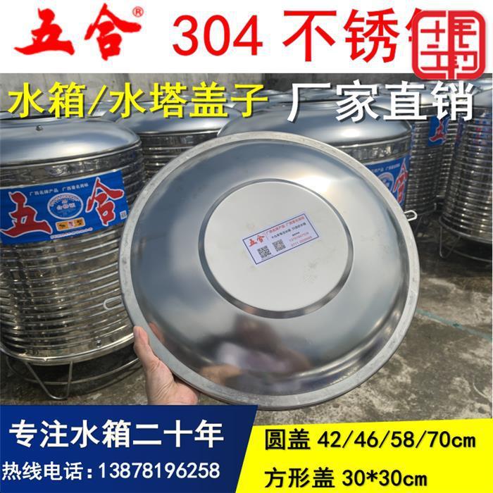 包邮304不锈钢立式卧式水箱盖 水塔小盖圆盖子保温防尘检修口盖