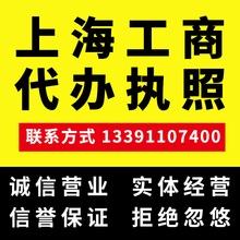 上海公司 代理记账 代办营业执照 申请执照企业店铺 公司注册