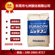 耐高温 COC 日本宝理 8007 注塑级 食品包装 薄膜 管件 镜头原料