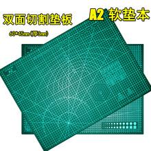 A2切割软垫板 刻刀垫板 剪纸美工刻板 切割垫板 60*45cm介刀板