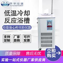 巩义予华DFY-5L/10 20 30 40 60 80低温冷却反应浴槽 低温恒温槽