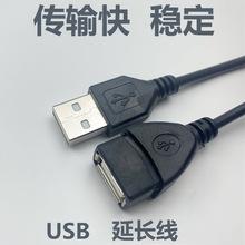 厂家批发定做1.5米黑色全铜线1米白USB2.0公对母数据线 usb延长线