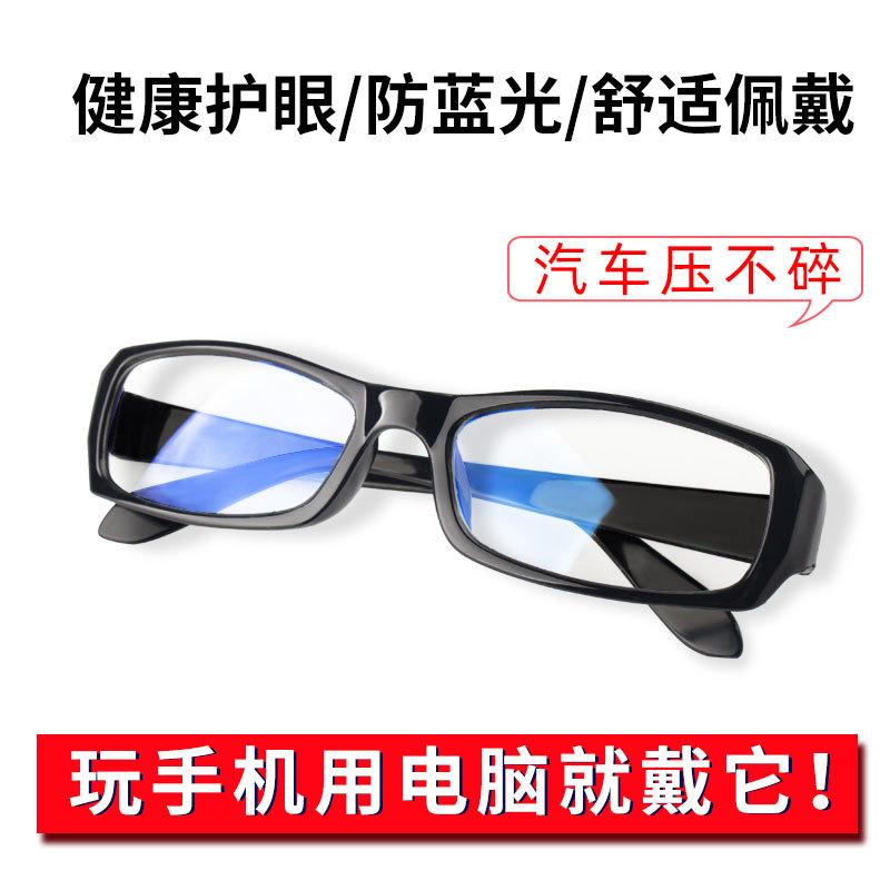 防蓝光辐射电脑眼镜无度数男平光镜女游戏手机护目地摊款厂家批发
