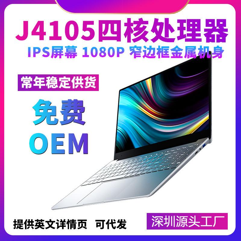 厂家直供 J4125 15.6寸四核笔记本电脑 商务办公学生电脑 游戏本