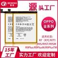呗铭电池适用于OPPO R3/R1C/R5/R7/R7Plus/R9/R9Plus/R9S手机电池