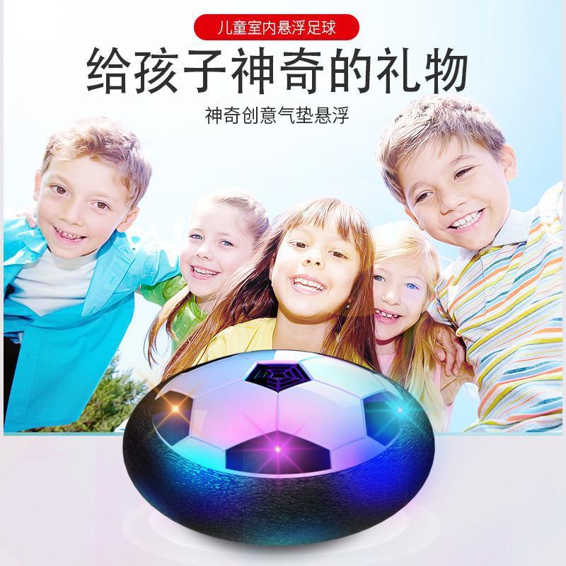 新品儿童室内休闲发光悬浮足球电动带灯光亲子益智游戏玩具批发