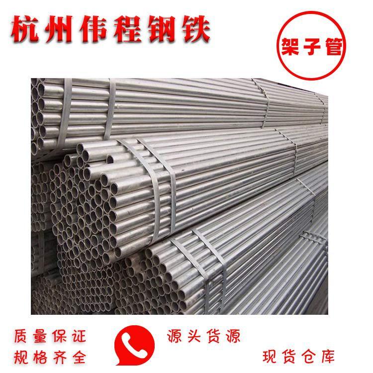 浙江杭州 工厂货源 规格齐全 焊管 镀锌管  架子管 脚手架 支架管