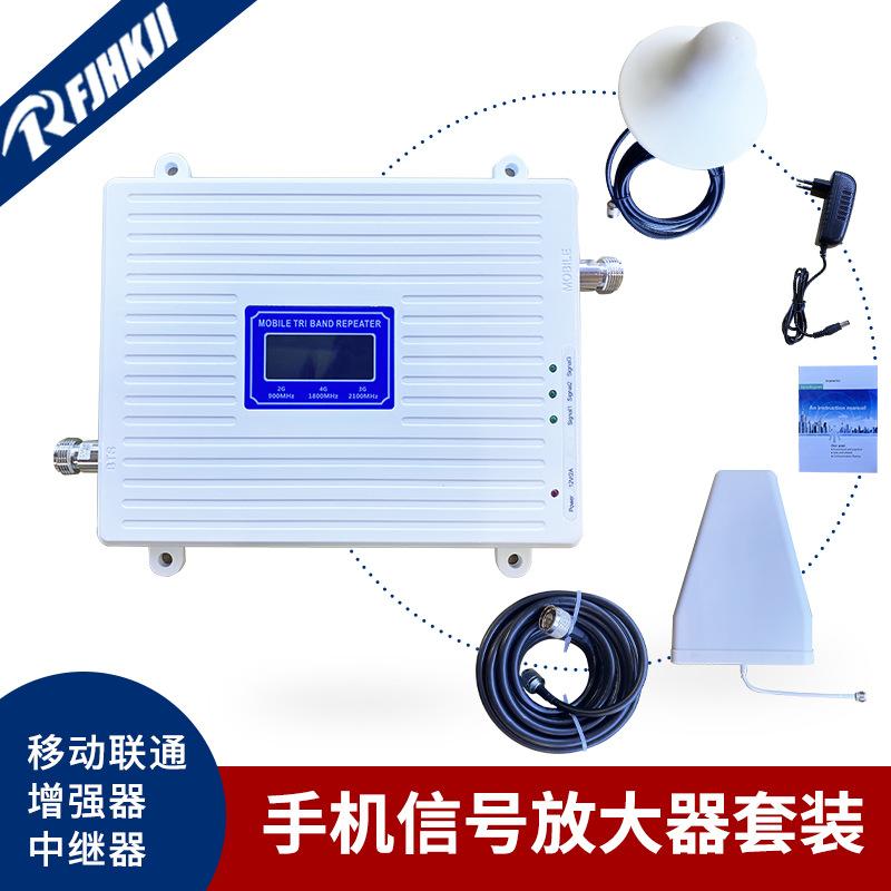 外贸同款 三频手机信号放大器 900/1800/2100信号放大器 中继套装