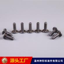 厂家直供非标焊接螺丝铆钉紧固件高强度螺栓加工定制