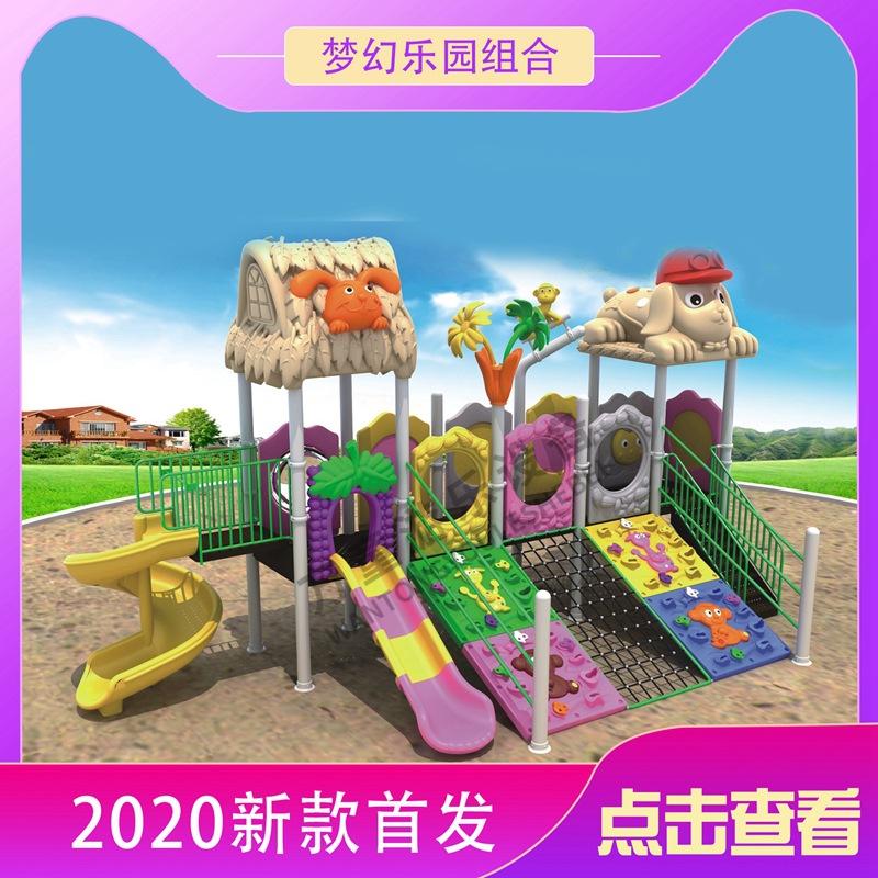 室外组合滑梯幼儿园户外塑料小滑梯秋千公园小区多功能儿童滑滑梯