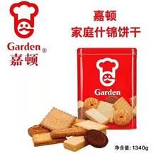 Garden嘉顿家庭什锦饼干1380g休闲下午茶混合口味零食年货礼盒装