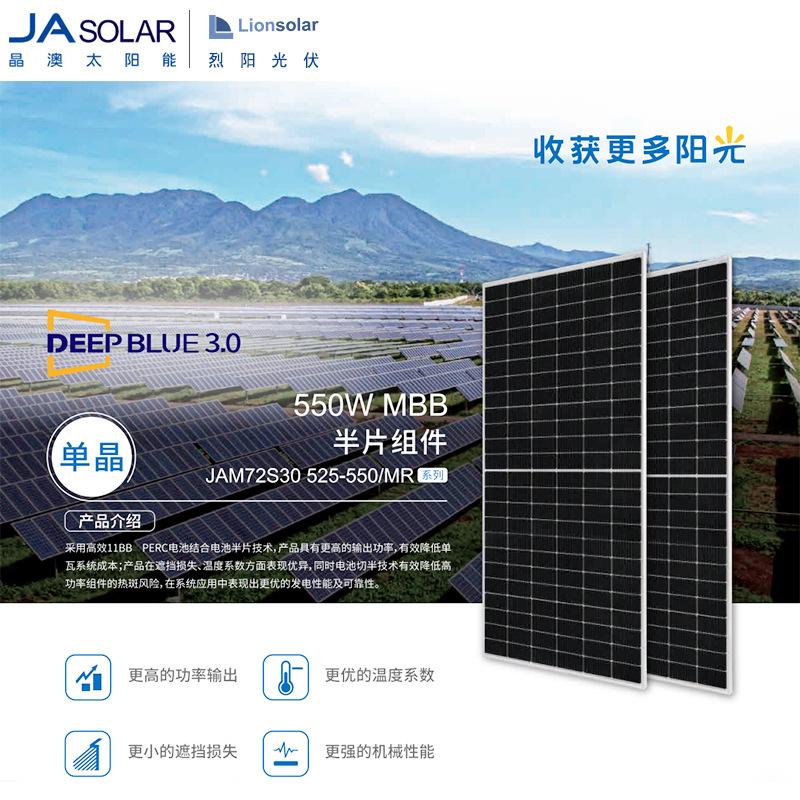 JA Solar 晶澳光伏板400/450W Solar Panel 530W 535W太阳能板