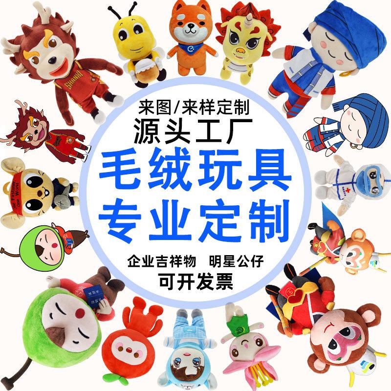 毛绒玩具定 制企业吉祥物玩偶娃娃印logo来图来样定 做公仔