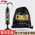 李宁打气筒套装球袋球针篮球足球排球便携充气装备迷你打气泵正品