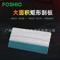 FOSHIO厂家批发汽车贴膜刮板改色膜刮片创意刻度刮前杠凹凸面收边