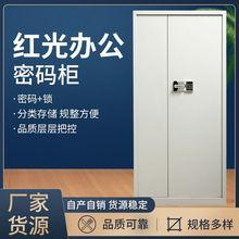 保密柜密码锁1850*900*400保险柜密码柜文件保密分类厂家定制