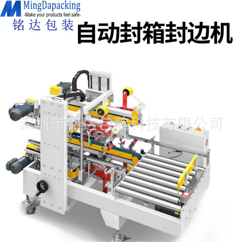 宝安南山H型工字型角边封箱机