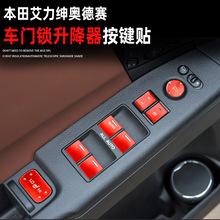 适用于奥德赛升降窗按键贴艾力绅改装饰混动配件汽车内饰全车用品