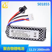11.1V 501855 2000mAh  电动玩具 充电聚合物锂电池