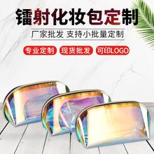 厂家定制收纳旅行洗漱包 EVA透明化妆包  PVC透明化妆包
