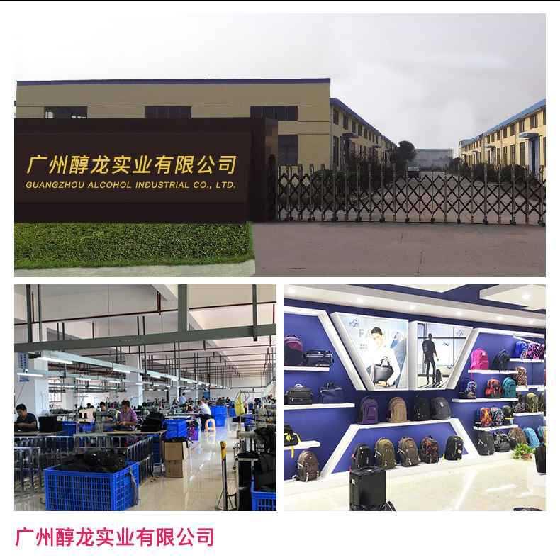 广州醇龙实业有限公司