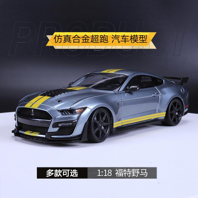 美驰图1比18合金汽车模型福特野马谢尔比仿真车模玩具跑车模型车
