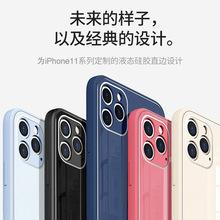 适用iphone11手机壳精孔液态硅胶玻璃手机套苹果秒变12直边手机壳