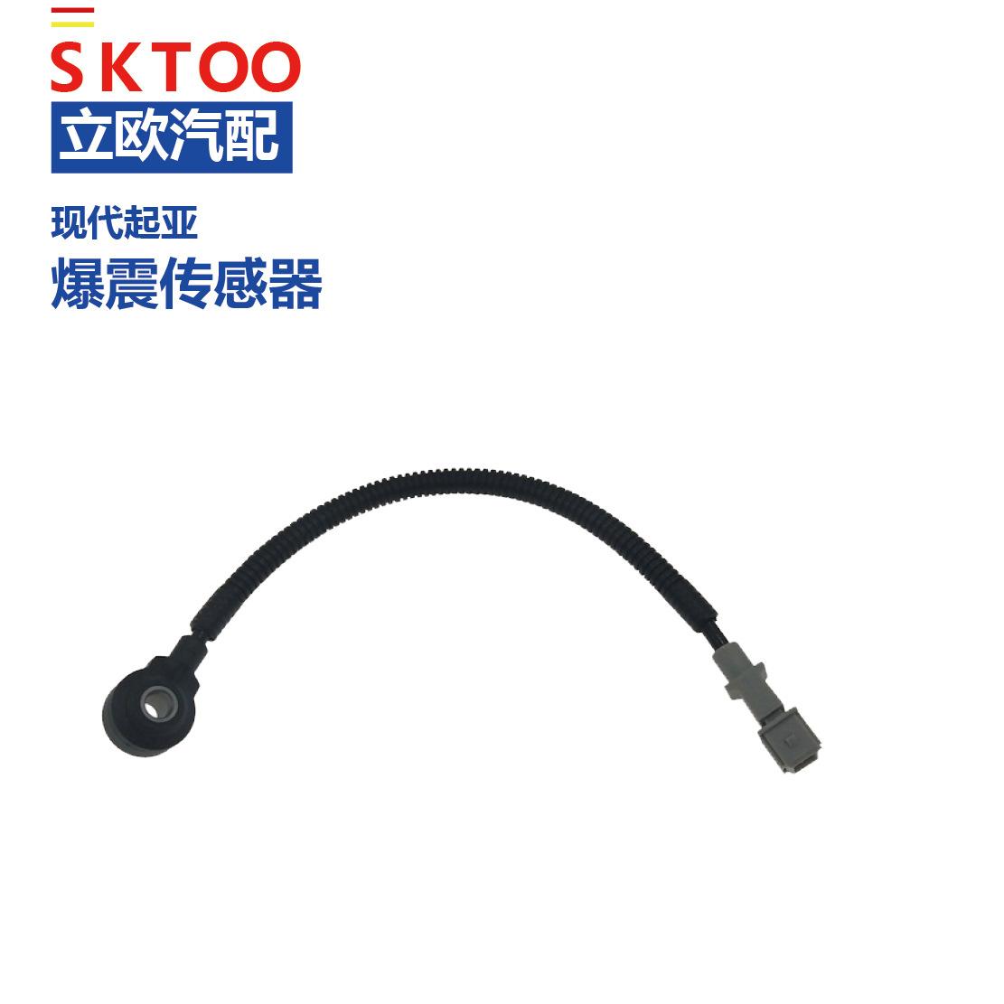 39250-37100 3925037100 适用于99-10现代起亚汽车爆震传感器