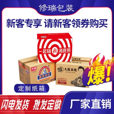 货源三五层邮政打包装纸箱子快递纸盒定做纸板纸皮纸壳箱子定制批发