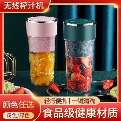 货源榨汁机便携式usb充电迷你榨汁杯小型榨水果汁杯电动榨汁定制礼品批发