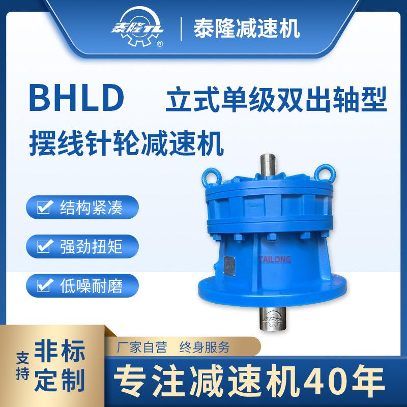 BHLD 立式单级不含电机双轴型 摆线针轮减速机(器)