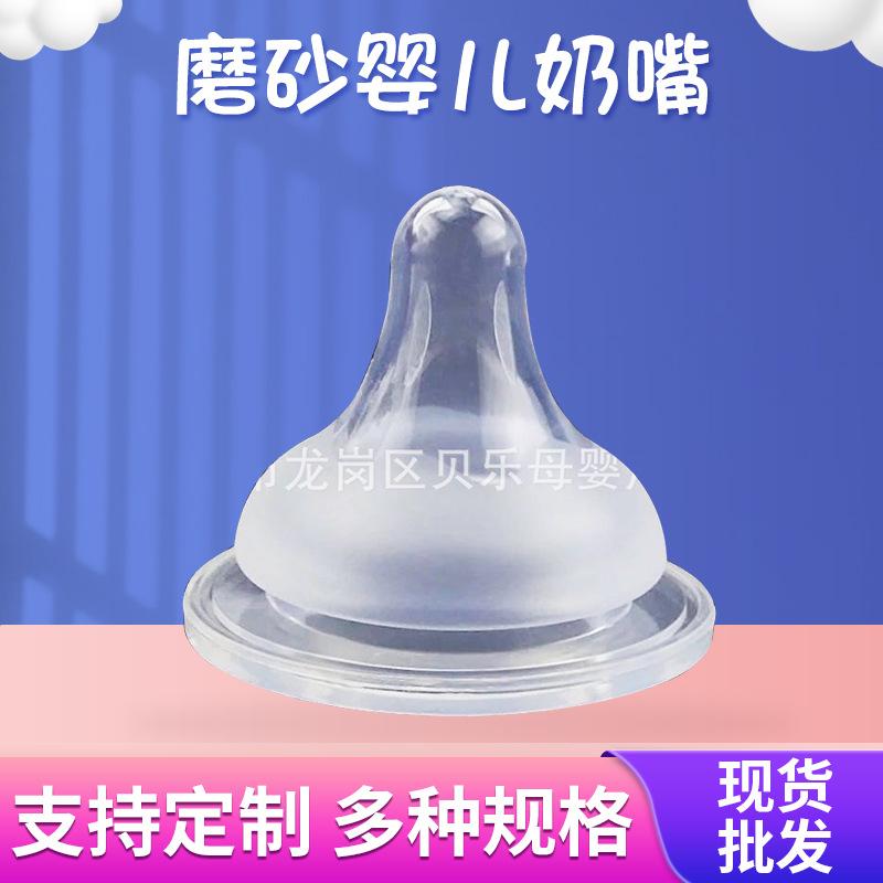 宽口径磨砂婴儿奶嘴 硅胶透明儿童奶瓶奶嘴 加厚磨砂奶嘴安抚奶嘴
