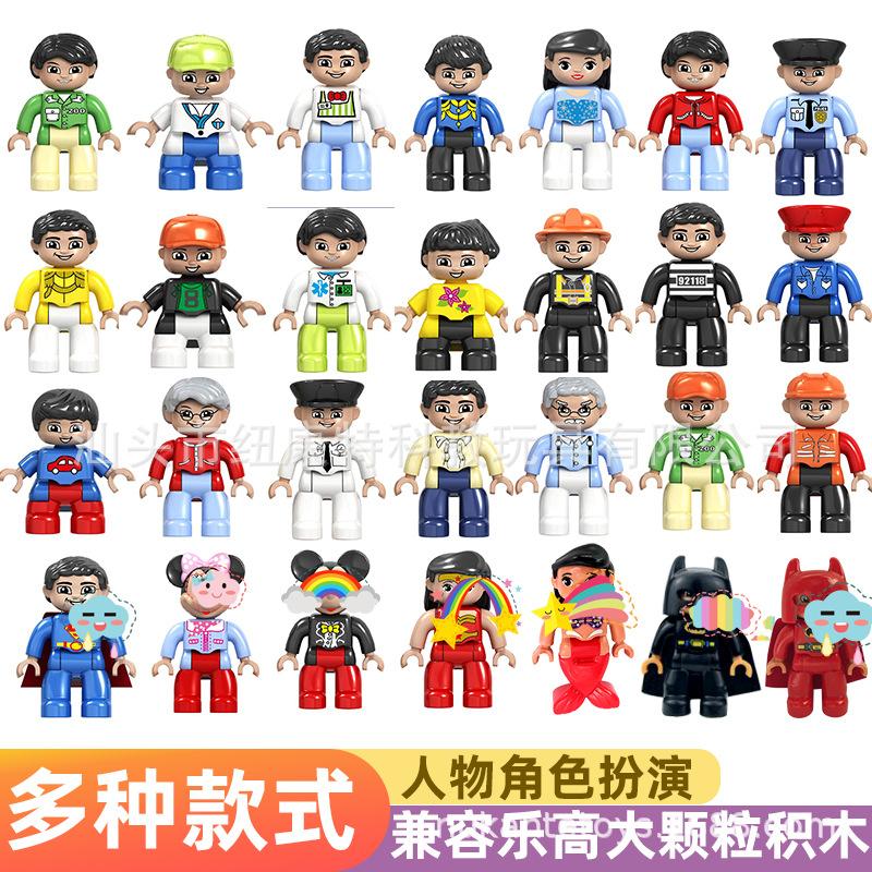 大颗粒积木人仔公仔玩具 创意DIY拼装积木 拼插益智早教玩具
