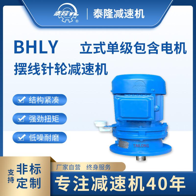BHLY 立式单级含直联型电机 摆线针轮减速机(器)