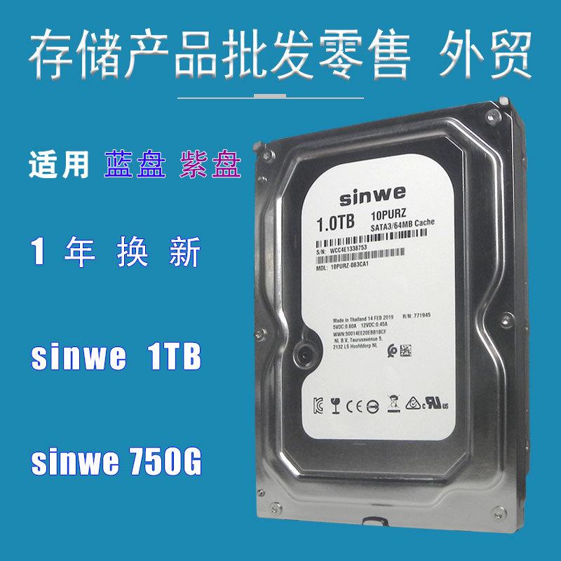 机械硬盘1t 台式机电脑硬碟 HDD 750g 一体机 游戏机用 监控紫盘