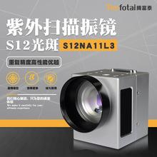 腾富泰工厂直供12光斑紫外扫描振镜金属激光打标数字振镜头扫描头