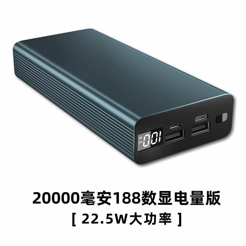 铝合金PD22.5W超级快充移动电源大容量充电宝20000毫安power bank