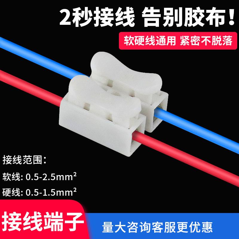 自锁按压CH-2快速接线端子阻燃LED吸顶灯pct二位绝缘插拔式接线柱