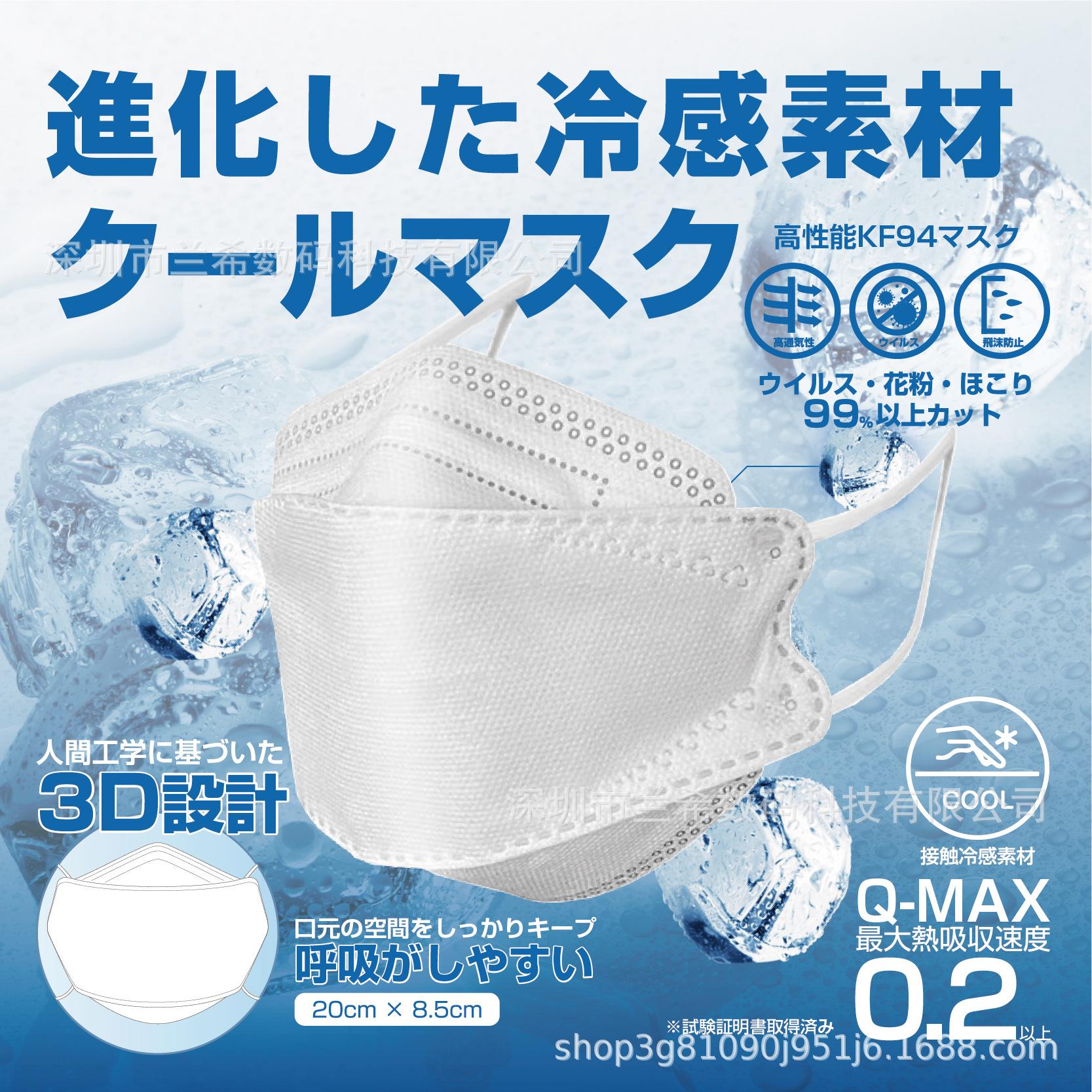 kf94夏季爆款鱼型冷感kn95口罩四层含熔喷布独立包装网红鱼嘴口罩