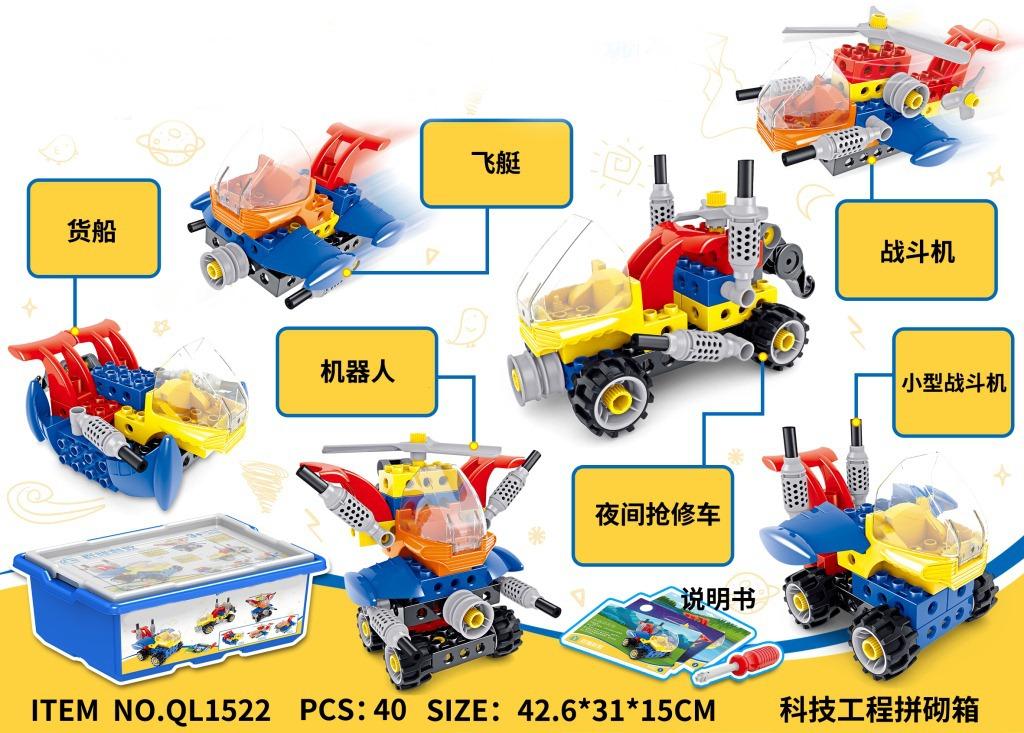 群隆QL1521 1522科教系列百变工程拼砌套装男孩智力积木拼装玩具