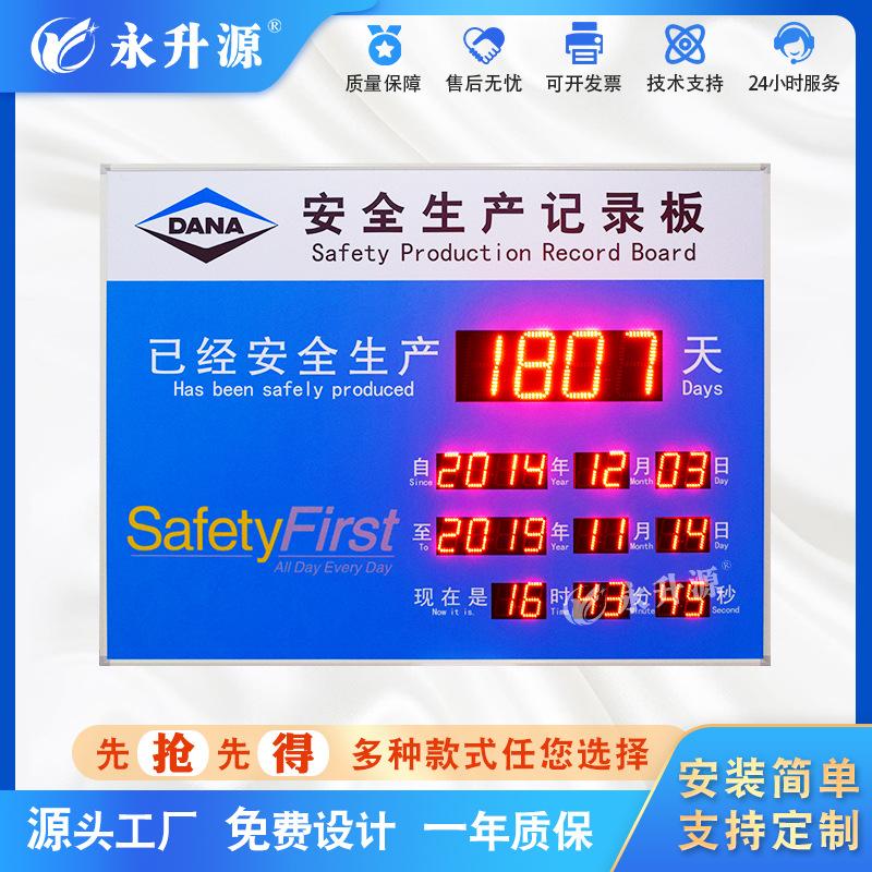定制室外安全生产运行无事故记录牌 施工计时电子看板LED电子看板