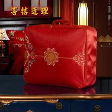 结婚被子收纳装喜被棉被陪嫁婚庆红色牛津手提号包装袋四件套