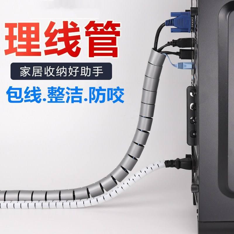 a台式电脑线收纳束线电线整理线路电源线防鼠防宠物咬包线管保护