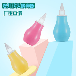 Factory direct supply pump-type neonatal baby nasal aspirator, cold nose cleaner, silicone baby nasal aspirator
